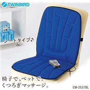 マッサージ器 背中 腰 太もも シート 椅子 ...の関連商品3