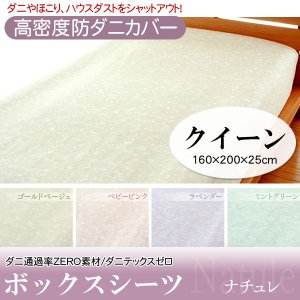 日本製 高密度防ダニボックスシーツ ナチュレ クイーン 160×200×25cm(B) 代引不可|joylight