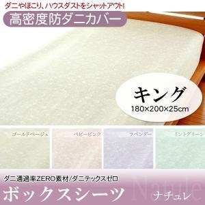 日本製 高密度防ダニボックスシーツ ナチュレ キング 180×200×25cm(B) 代引不可|joylight