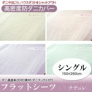 日本製 高密度防ダニフラットシーツ ナチュレ シングル 150×260cm(B) 代引不可|joylight