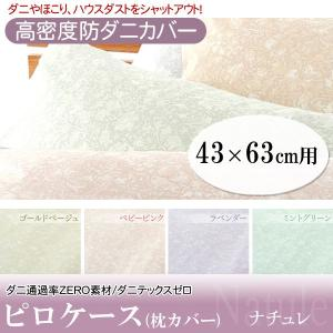 日本製 高密度防ダニピロケース ナチュレ 43×63cm(B) 代引不可|joylight