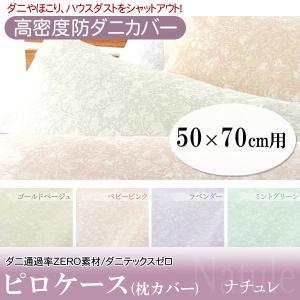 日本製 高密度防ダニピロケース ナチュレ 50×70cm(B) 代引不可|joylight