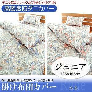 日本製 高密度防ダニ掛布団カバー ルネ ジュニア 135×185cm(B) 代引不可|joylight