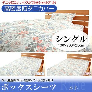 日本製 高密度防ダニボックスシーツ ルネ シングル 100×200×25cm(B) 代引不可|joylight