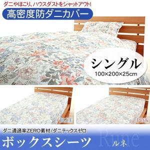日本製 高密度防ダニボックスシーツ ルネ シングル 100×200×25cm(B) 代引不可 joylight 02