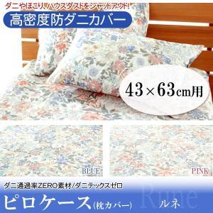日本製 高密度防ダニピローケース ルネ 43×63cm(B) 代引不可|joylight