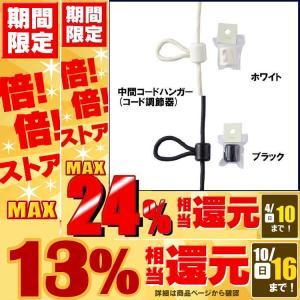 ペンダントライト用 中間コードハンガー 人気 【メール便】