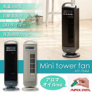 (在庫処分)扇風機 羽なし タワーファン ミニタワーファン AFT-784M BK・GD アピックス|joylight