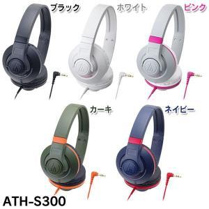 ヘッドホン ヘッドフォン 密閉ダイナミック型ポータブルヘッドホン ATH-S300 オーディオテクニカ