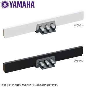ヤマハ 電子ピアノ用ペダルユニット LP-255 B(ブラック)・WH(ホワイト)|joylight