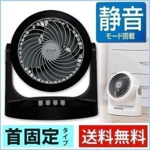 (在庫処分)アウトレット 扇風機 サーキュレーター 人気  ...