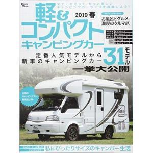 軽&コンパクトキャンピングカー 2019 春 定番人気モデルから新車のキャンピングカー31モデル一挙大公開 (Grafis Mook)の画像