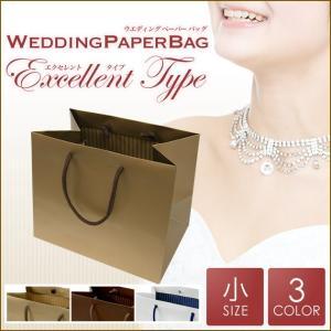 結婚式 引き出物 紙袋(ブライダルバッグ)エクセレントタイプ 〈小〉サイズ