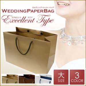 結婚式 引き出物 紙袋(ブライダルバッグ)エクセレントタイプ 〈大〉サイズ
