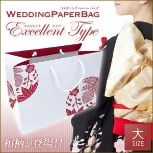 結婚式 引き出物 紙袋(ブライダルバッグ)エクセレントタイプ 和風 【吉祥】 〈大〉