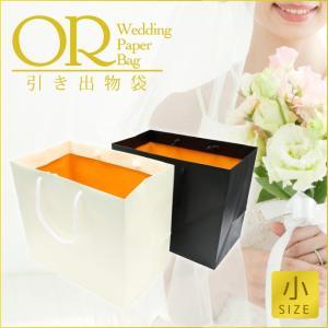 結婚式 引き出物 紙袋(ブライダルバッグ) 【OR】 〈小〉サイズ
