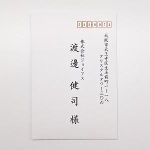 【印刷筆耕】 結婚式招待状 封筒宛名書き(一件単位)