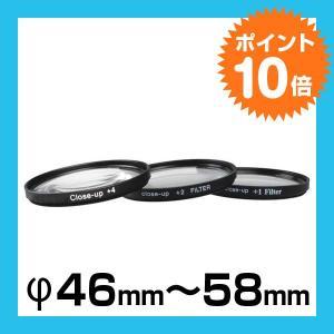 「3枚セット」クローズアップレンズ(フィルター径46mm〜58mm)|joypirika