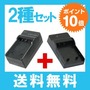 DC04■2種セットバッテリー充電器 コンセント型+USB型 ソニー 互換 バッテリーチャージャー Sony NP-FP50/NP-FP70/NP-FP90等対応