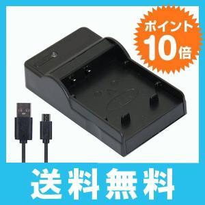 DC04 USB型バッテリー充電器 ソニー 互換 USB型バッテリーチャージャー Sony NP-FP50/NP-FP70/NP-FP90等対応
