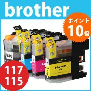 「ICチップ付単品大容量タイプ」ブラザー(brother) LC117/115-4PK互換インク LC117BK・LC115C・LC115M・LC115Y|joypirika