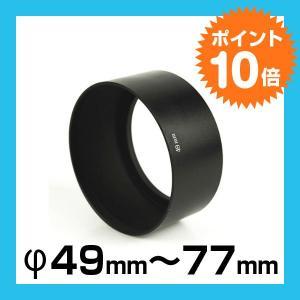 望遠レンズ用 レンズフード ねじ込み式 (フード径49mm〜77mm)|joypirika