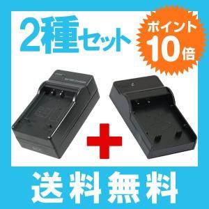 定形外 DC04■2種セットバッテリー充電器 コンセント型+USB型 ソニー 互換 バッテリーチャージャー Sony NP-FV100/NP-FV50等対応