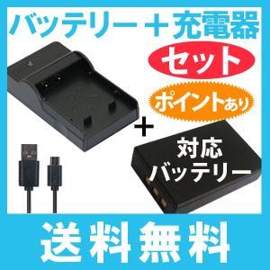 定形外 DC130 USB型充電器CB-2LD+キャノンNB-11L/NB-11LH互換バッテリーのセット