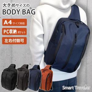ボディバッグ ショルダーバッグ A4サイズ 対応 ノートPC 斜めがけ バッグ ワンショルダー リュック メンズ Smart Travelerの画像