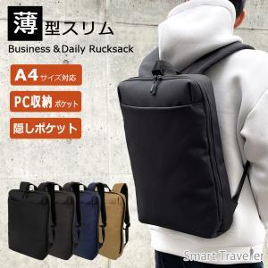 パソコン リュック 15.6インチ PCバッグ ビジネスリュック リュック メンズ 薄い 薄型 軽量 軽い Smart Traveler スマートトラベラーの画像