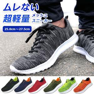 スニーカー メンズ 運動靴 メッシュ 通気 軽量 軽い ウォーキング ランニング スポーツ ジム 靴紐2色付き Smart Traveler|joysgarden