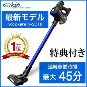 商品名: Kocokara K-SC18 コードレスサイクロンクリーナー 本体サイズ: 1040×2...