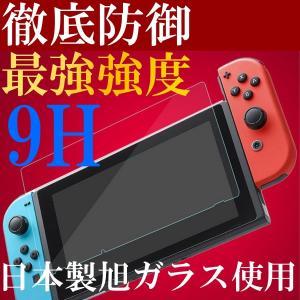 Switch フィルム Switch ガラスフィルム スイッ...