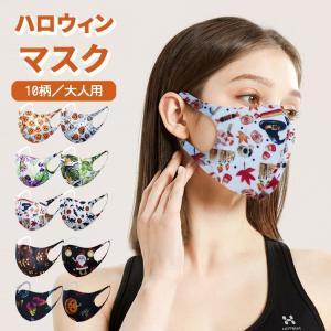 ハロウィン マスク 洗える ファッションマスク 三層構造 ポリウレタン 防塵 通気性 大人用 仮装 ...