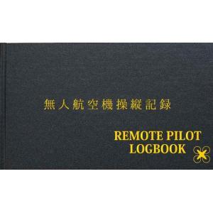 REMOTE PILOT LOGBOOK(ドローン検定協会オリジナル)