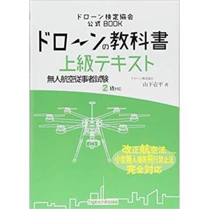 ドローンの教科書 上級テキスト - 無人航空従事者試験(ドローン検定)2級対応 改正航空法・小型無人...