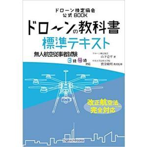 ドローン(無人航空機)業界必携の標準テキストの第3版。 ドローン検定協会公式テキストとして、ドローン...