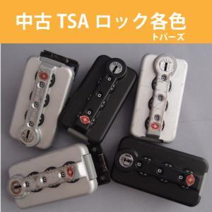 【中古】リモワRIMOWA 純正パーツ 中古樹脂製TSA006ロック 1個 修理交換やカスタマイズにも