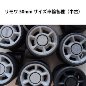 中古リモワ RIMOWA 純正ホイール/車輪 50mm Cランク 1個  交換や修理に