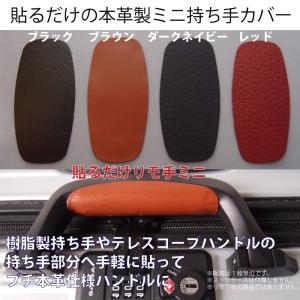 リモワに使える貼るだけ ミニ持ち手カバー 和牛本革製品 1枚 日本製 小判型