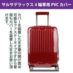 リモワサルサデラックスマルチホイール(4輪)に使える透明PV...