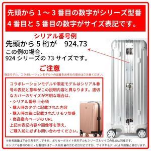 6a3588410b ... リモワ[RIMOWA] サルサデラックス用スーツケースカバー マルチホイール(4輪)