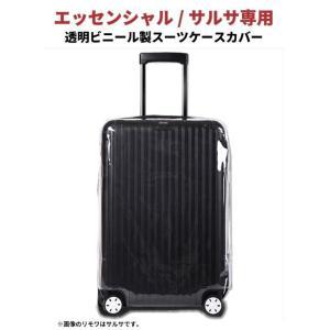 リモワサルサマルチホイール(4輪)に使える透明PVCスーツケースカバー(黒ファスナー)0A