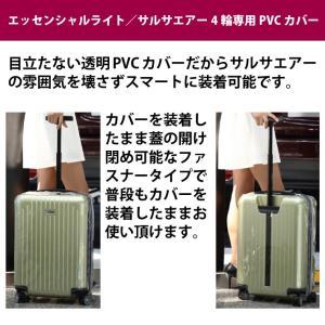 リモワサルサエアーマルチホイール(4輪)に使える透明PVCスーツケースカバー(黒ファスナー)0-R