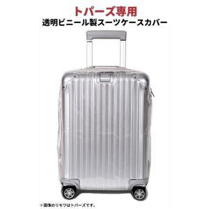 リモワトパーズマルチホイール(4輪)専用透明PVCスーツケースカバー