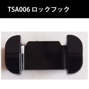 TSA006ロック用ロックフック/樹脂製ロック用ロックフック(樹脂製)1個 リモワRIMOWA純正修理部品 パーツ