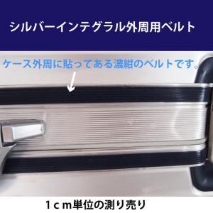 シルバーインテグラルケース外周ベルト(濃紺)1cm単位で測り売り