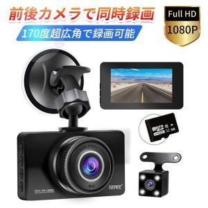 「2020最新版」ドライブレコーダー 前後2カメラ 1080PフルHD 200万画素 動き検知 駐車...