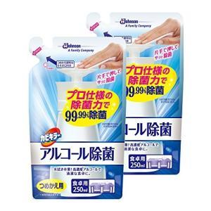まとめ買い カビキラー 除菌剤 プッシュタイプ アルコール除菌 食卓用 詰替用2個セット 250ml...