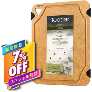 Toptier まな板 木製 キャンプ まないた ゴム付き カッティングボード 食器洗い乾燥機対応 家庭用 アウトドアに適用 (23.5xの画像